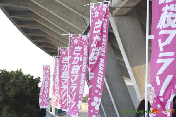 さが桜マラソン 佐賀シシリアンライス